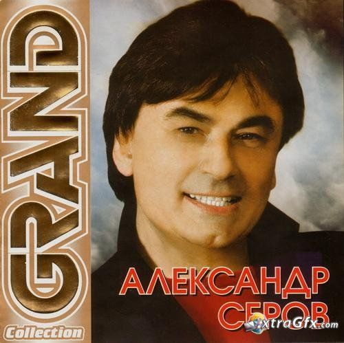 александр серов grand collection