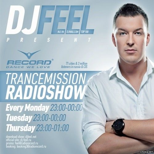 dj feel trancemission