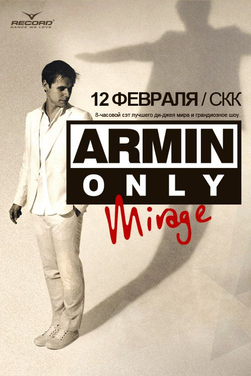 armin only mirage dvd скачать